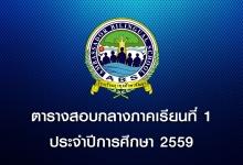 ตารางสอบกลางภาคเรียนที่ 1 ปีการศึกษา 2559