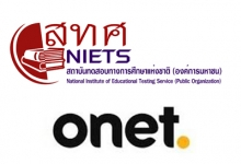 สทศ.รับสมัครสอบ O-NET ม.6 ปี 2558