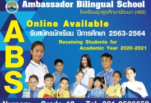 ABS Online English Program