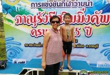 แข่งขันว่ายน้ำ ภาณุรังษี swimming Club