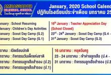ปฏิทินโรงเรียน เดือนมกราคม  2563