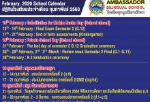 ปฏิทินโรงเรียน เดือนกุมภาพันธ์  2563