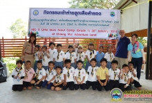 ABS Scout Camp (Grade 1)