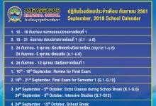 September, 2018 School Calendar