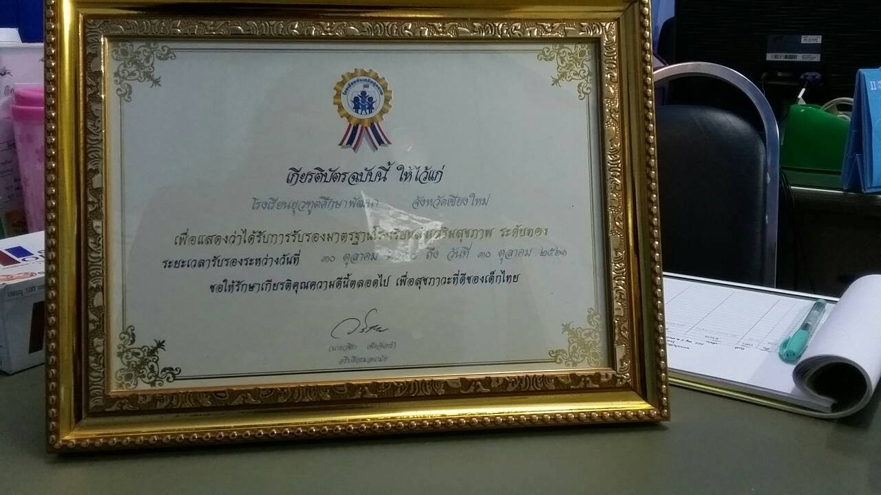 Ambassador Bilingual School Has Been Certified As Gold Class By